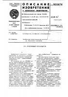 Патент 935674 Впрыскивающий пароохладитель