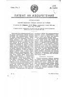 Патент 15218 Способ выделения лубяных волокон из стеблей