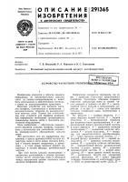 Патент 291365 Всесоюзная иатеп' iie-t?xnh4l-cka« устройство частотного уплотнраид библиотека мбд