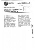 Патент 1060931 Прибор для измерения угла между стенками канавки изделия