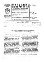 Патент 543905 Способ определения границы напряженного массивавокруг горных выработок