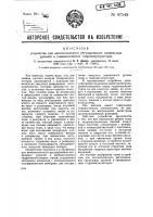 Патент 47549 Устройство для автоматического регулирования уровней в пневматических гидроаккумуляторах