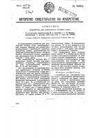 Патент 33355 Устройство для счесывания головок льна