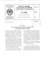 Патент 163216 Патент ссср  163216