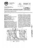 Патент 1696653 Бункер дреноукладчика