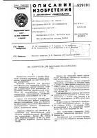 Патент 829191 Собиратель для флотации несульфидных руд