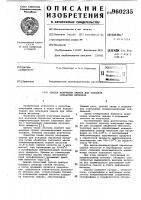 Патент 960235 Способ получения смазки для холодной обработки металлов