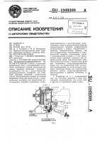 Патент 1049308 Устройство для установки воздухораспределителя на испытательном стенде