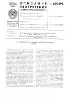 Патент 600493 Устройство обработки сейсморазведочных данных