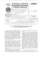 Патент 478703 Наружный центратор для сборки стыков труб малого диаметра под сварку