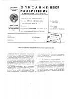 Патент 183837 Патент ссср  183837