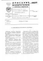 Патент 682177 Измельчитель волокнистого материала