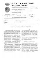 Патент 218667 Устройство для слива жидкости из насосно- компрессорных труб