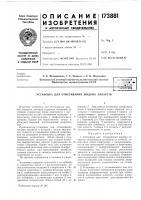 Патент 173881 Установка для отмеривания жидких лекарств