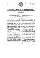 Патент 32481 Торфодобывающая машина
