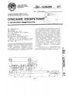 Патент 1236290 Устройство для загрузки и выгрузки заготовок кольцевых печей