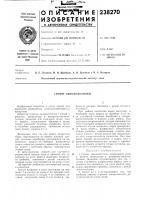 Патент 238270 Патент ссср  238270