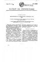 Патент 18080 Приспособление для разбрасывания литературы с воздуха с применением воздушного шара