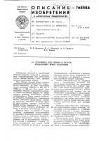 Патент 768584 Установка для сборки и сварки продольных швов полотнищ