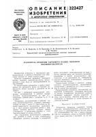 Патент 322427 Ускоритель вращения сырцового валика пильного волокноотделителя