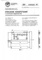 Патент 1343555 Устройство приема многочастотного сигнала