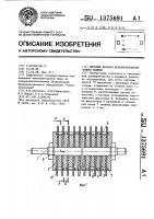 Патент 1375691 Пильный барабан волокнообрабатывающей машины
