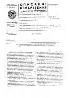 Патент 559397 Дифференциальное устройство для согласования двухпроводного и четырехпроводного трактов