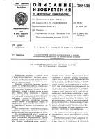Патент 788430 Устройство посылки сигнала аварии по телефонным линиям