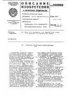 Патент 860866 Собиратель для флотации фосфоросодержащих руд