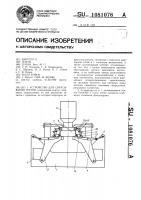 Патент 1081076 Устройство для сбрасывания грузов