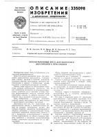 Патент 335098 Колено-рычажный пресс для полусухого двустороннего прессования