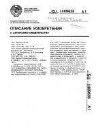 Патент 1409638 Полимерная композиция для гидроизоляционного листового материала
