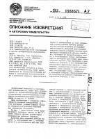 Патент 1553571 Валичный джин