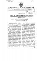 Патент 77784 Прибор для регистрации мгновенных значений горизонтальной и вертикальной составляющих скоростей ветра