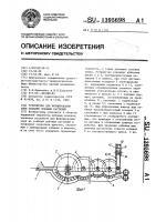 Патент 1395698 Устройство для формирования слоя стеблей лубяных растений