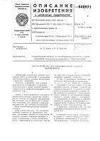 Патент 640971 Устройство для безвыверочного монтажа оборудования