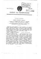 Патент 209 Парный рычажный домкрат