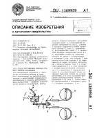 Патент 1369959 Способ регулировки привода ручного тормоза автомобиля