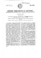 Патент 41169 Бочка