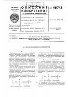 Патент 461742 Способ флотации калийных руд