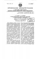 Патент 50327 Способ уменьшения перекрестных искажений в супергетеродинных приемниках