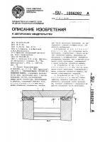 Патент 1086262 Уплотнительное устройство тепловой машины