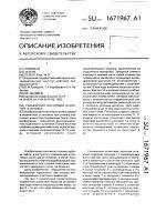 Патент 1671967 Скважинная штанговая насосная установка