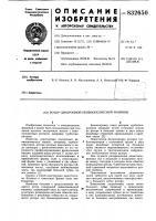 Патент 832650 Ротор синхронной неявнополюсноймашины