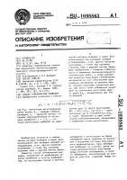 Патент 1698863 Способ сейсмической разведки