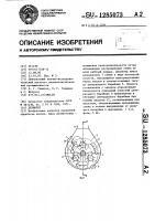 Патент 1285073 Делинтер
