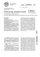 Патент 1687493 Устройство для приема информации на подвижном составе