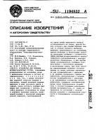 Патент 1194832 Устройство для подъема крупногабаритных грузов