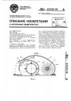 Патент 1218118 Устройство для добычи фрезерного торфа
