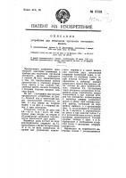 Патент 8738 Устройство для испытания прочности котельного железа